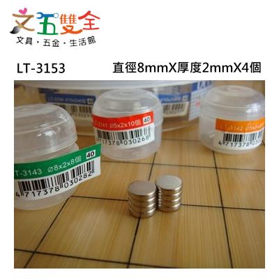 雷鳥文具 LT-3153 DIY圓形強力磁鐵 (直徑 8mmX4入)