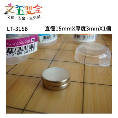 雷鳥文具 LT-3156 DIY圓形強力磁鐵 (直徑 15mmX1入)