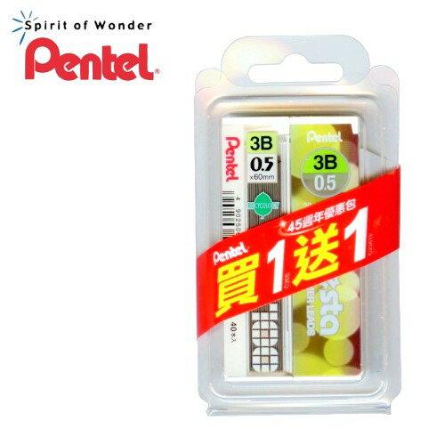 【買一送一】PENTEL飛龍 C205_C235TF 自動鉛筆芯限量優惠特價包(3B)