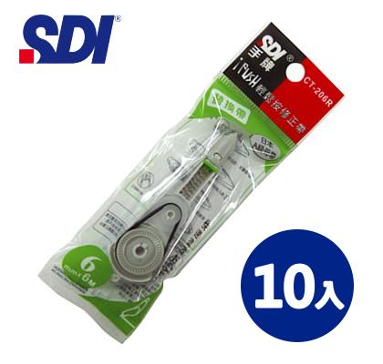 SDI手牌 CT-206R  輕鬆按修正帶替換帶 - 補充內帶 ( 10入 )