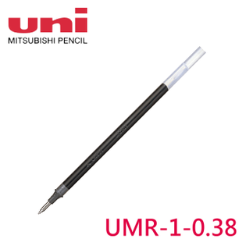 Uni三菱 UMR-1 超細鋼珠筆筆芯 ( 0.38mm ) - 適用UM-151