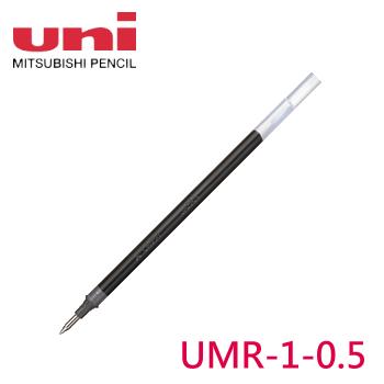 Uni三菱 UMR-1 鋼珠筆筆芯 ( 0.5mm ) - 適用UM-151