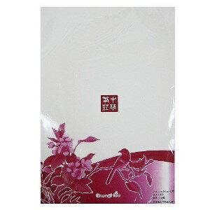 中華筆莊 書法紙 毛邊紙 宣紙(空白,每張26x38公分,100張)