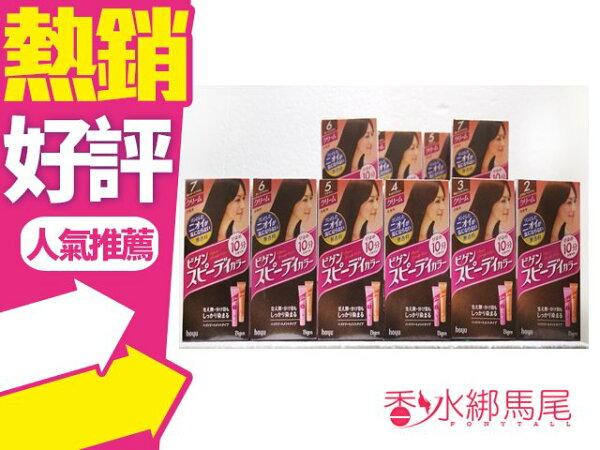 ◐香水綁馬尾◐日本 Bigen 美源 快速染髮霜 (無香料 含天然植物精華) 白髮用 染髮膏 染髮劑 DIY 居家
