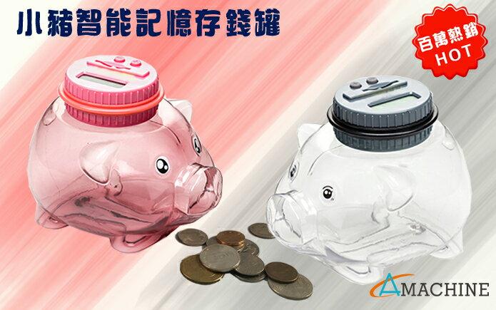 【A machine】小豬智能記憶撲滿/存錢罐/存錢筒 0