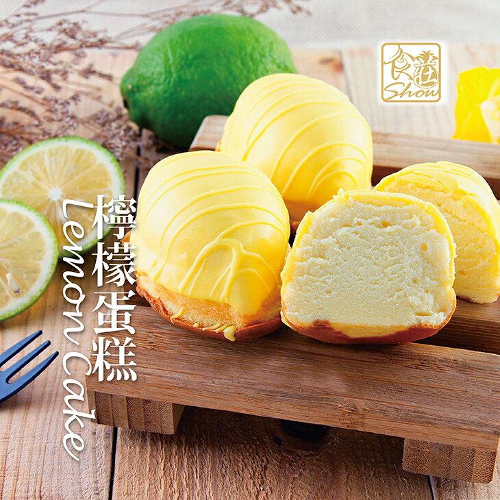 【曉風】食莊show檸檬蛋糕10入 - 限時優惠好康折扣