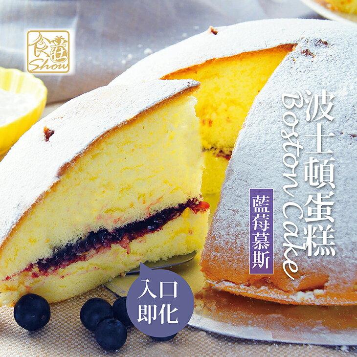 【曉風】食莊show波士頓派(鮮奶油、藍莓) 0