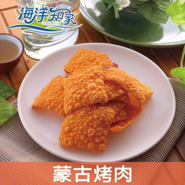 【海洋知家】蒙古烤肉 (200g/包)