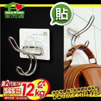 家而適S型衣物掛勾架(單支雙勾)→FB姚小鳳
