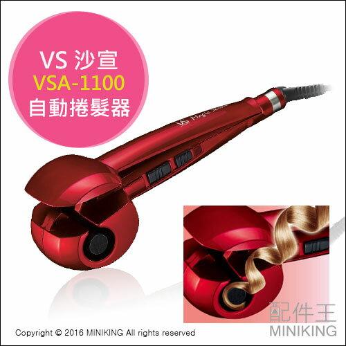 【配件王】日本代購 VS 沙宣 VSA-1100 自動捲髮器 整髮器 8秒快速捲髮 另 TTH2600