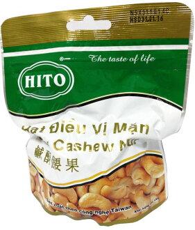 素HITO越南腰果100公克 三種口味任選 ★超優惠只有一次機會