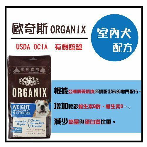 +貓狗樂園+ 美國ORGANIX歐奇斯【有機飼料。室內犬配方。14.5磅】2050元 0