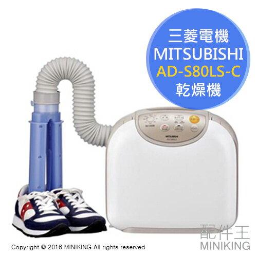 MITSUBISHI三菱 烘被烘鞋機(AD-S80LS-C)