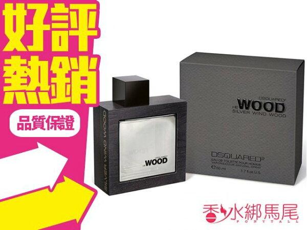 ◐香水綁馬尾◐DSQUARED2 SILVER WIND WOOD 銀風之木 男性淡香水 香水空瓶分裝 5ml