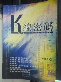 【書寶二手書T5/股票_LHJ】K線密碼_原價500_葉俊彥