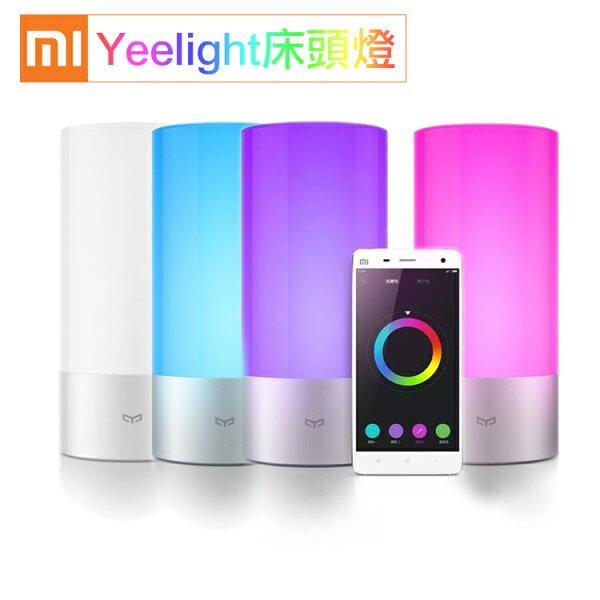 小米 Yeelight 床頭燈 智能 LED 檯燈 氣氛燈 臥室燈 情景燈 餐桌燈 書房 小夜燈 藍芽連結 小米手環 1600萬種顏色 浪漫 APP控制調光 藍牙 4.0/SAMSUNG GALAXY S3/S4/S5/S6/S6 Edge/S6 Edge+/S7/S7 Edge/J SC02F/J1/J2/J3/J5/J7 iPhone 4S/5S/5S/5C/6/6 Plus/6S/6S Plus/iPad 3/4/Air/mini