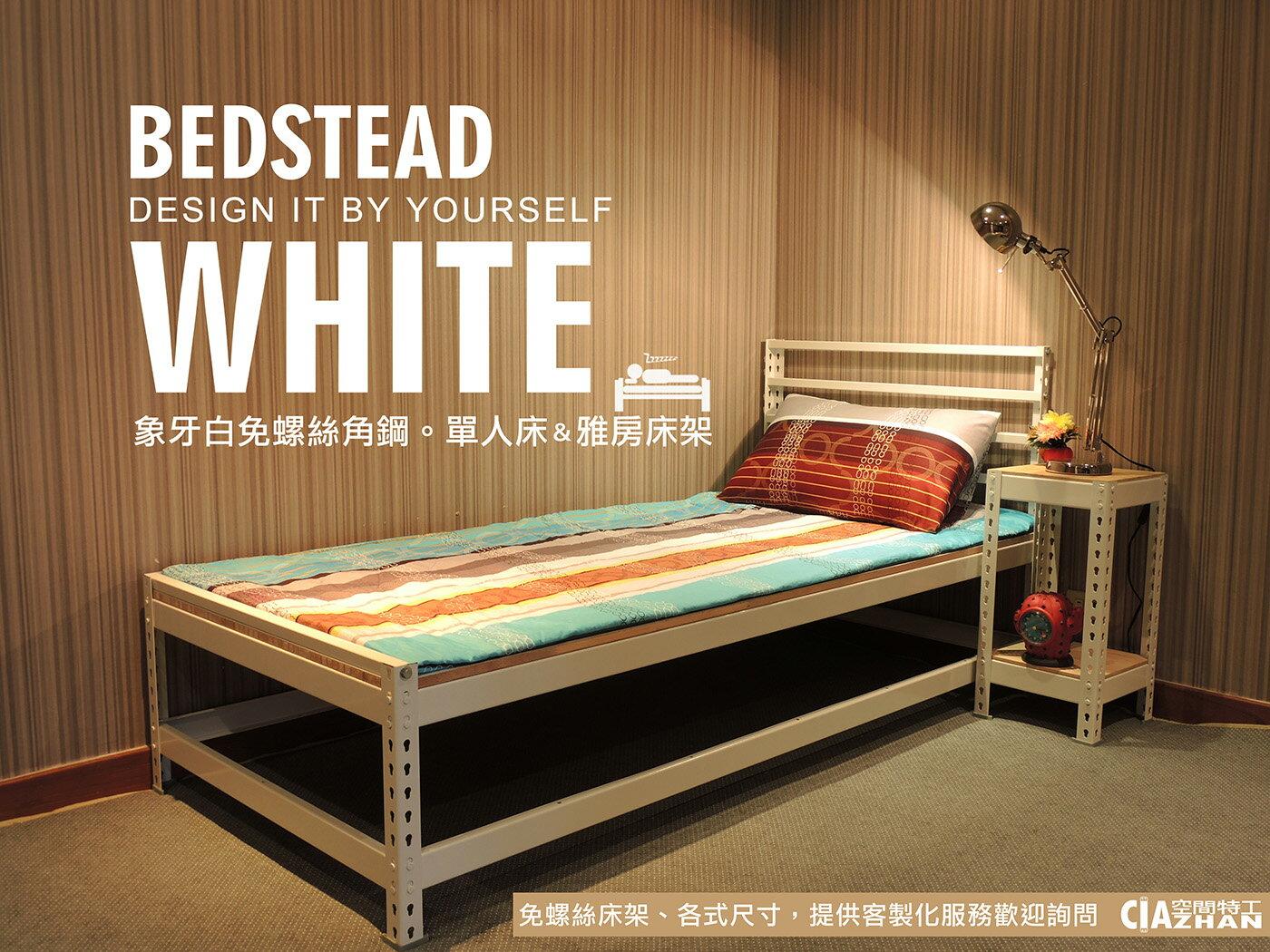 ♞空間特工♞北歐風 3尺單人床 象牙白床架 床台 寢具 免螺絲角鋼床架 床鋪 床板 可訂製