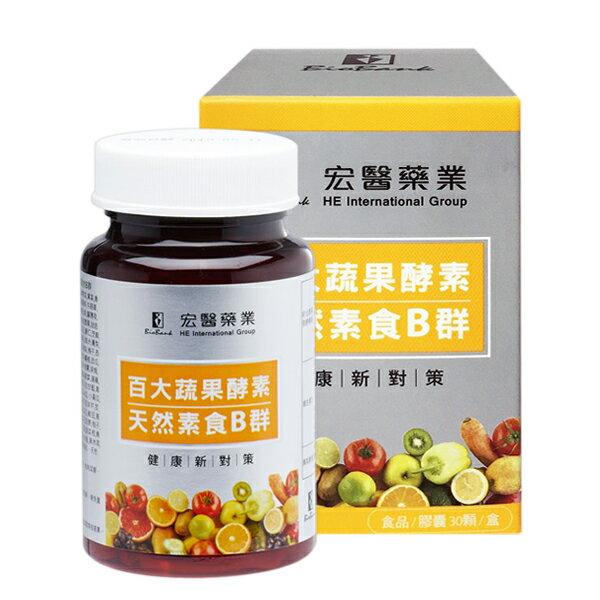 宏醫 百大蔬果酵素天然素食B群(30顆/盒) ♦ 樂荳城 ♦