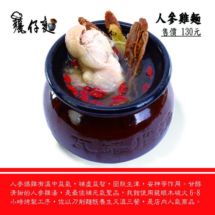 寒冬 元氣聖品 活力人參雞麵500克 碗 ~ 甕仔麵瓦罐煨湯