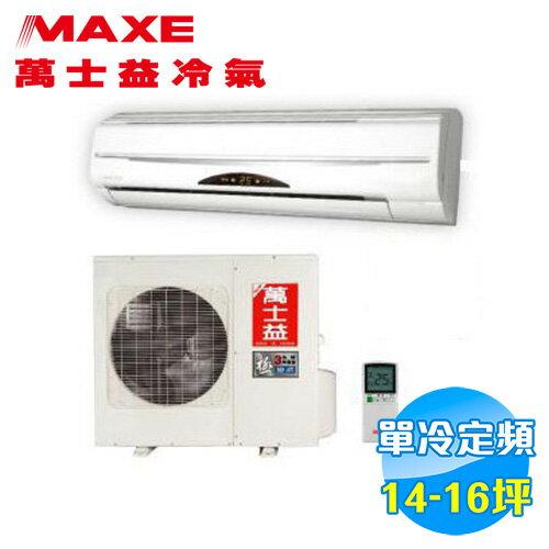萬士益 MAXE 冷專變頻 一對一分離式冷氣 MAS-800DC / RA-800DC