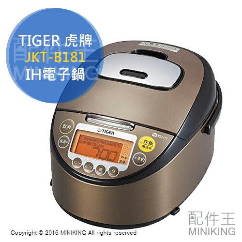 【配件王】日本代購 TIGER 虎牌 JKT-B181 IH電子鍋 10合 3層釜鍋 炊飯器 另 JKT-B101