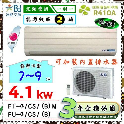 【冰點空調】7-9坪4.1kw約1.8噸定頻單冷分離式冷氣機《41CS1》全機3年保固,可加裝內置排水器