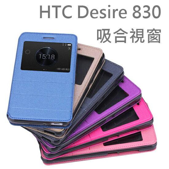 【視窗】HTC Desire 830 D830x 吸合視窗皮套/書本式翻頁/保護套/支架斜立展示/軟套/鴻達電