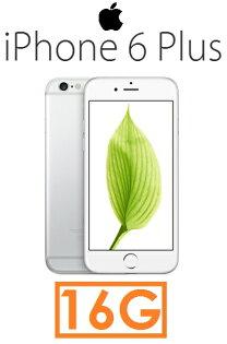 【原廠現貨】蘋果 Apple iPhone 6 Plus 5.5吋 16G 智慧型手機 IPHONE6 I6+ I6 PLUS