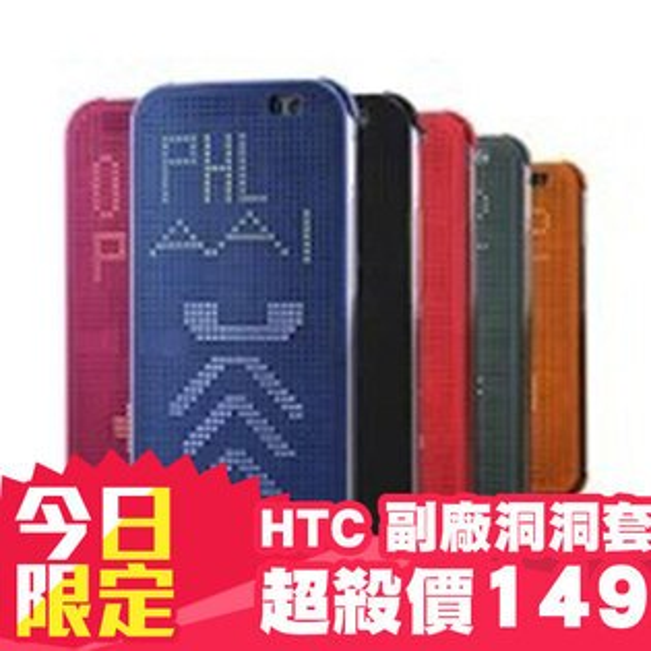 HTC Dot view 智能洞洞保護套 點陣手機套 書本套 M9 M9+ E9 E9+ M8 E8 826 820 butterfly 2 eye