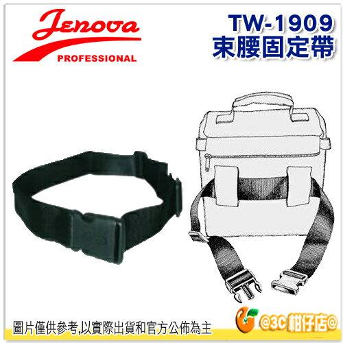 JENOVA 吉尼佛 TW-1909 腰部固定帶 公司貨 腰帶 腰包 固定帶 TW1909