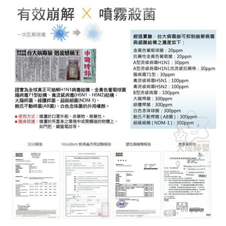 【大成婦嬰】VirusBom 台大 病毒崩100ml噴劑 // 崩解病毒.細菌結構 100ppm 1