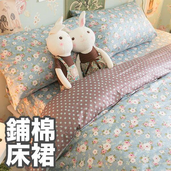 藍色小碎花 雙人加大鋪棉床裙三件組 100%精梳棉 台灣製 0