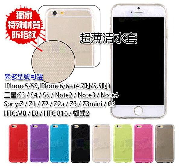 清水套 iPhone6 i6+ iphone6s 5S/Note2 Note3 Note4 Note5/S6/S6 edge A7 HTC M8/E8/M9/M9+/E9/E9+/蝴蝶2/HTC 816 820 826 626 Z Z1 Z2 Z3 Z3+ C3 C4 果凍套透明TPU保護殼隱形套【翔盛】
