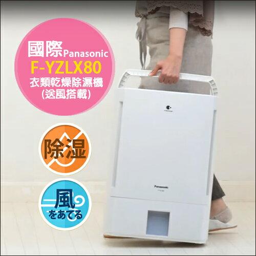 【配件王】日本代購 一年保 附中說 Panasonic 國際牌 F-YZLX80 除濕機 另 CD-H1015