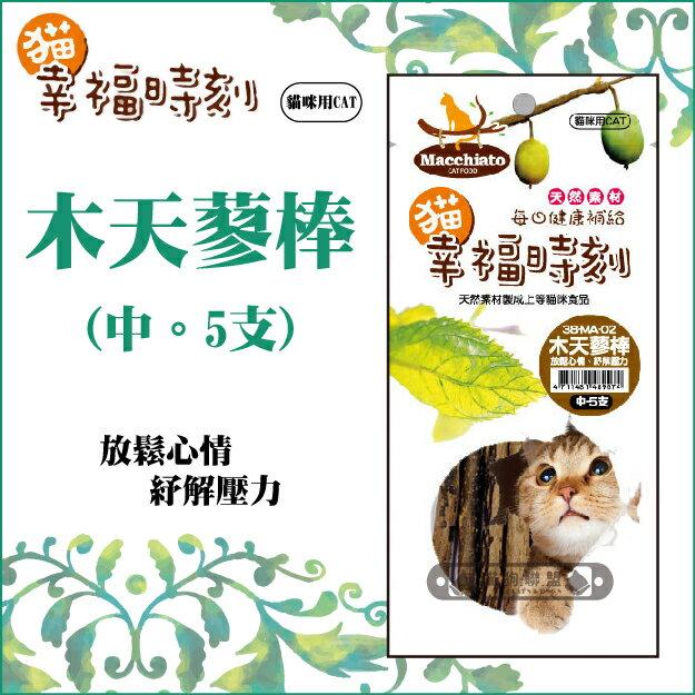 +貓狗樂園+ Macchiato【幸福時刻。38-MA-02。木天蓼棒。中。5支】70元 - 限時優惠好康折扣