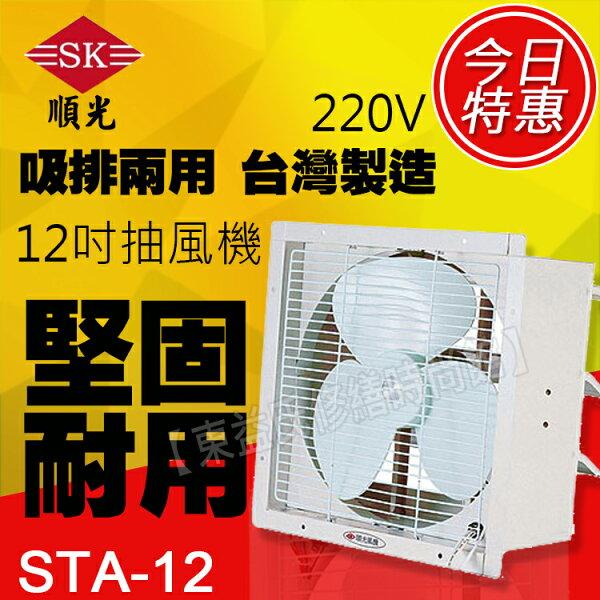 STA-12 220V 順光 壁式通風機 換氣機【東益氏】售暖風乾燥機  風扇 吊扇 暖風機