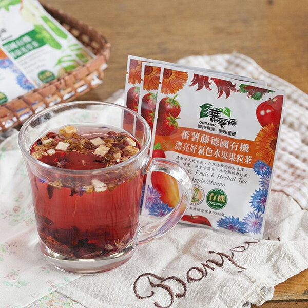 [蕃薯藤有機]德國有機漂亮好氣色水果果粒茶