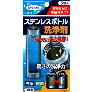 ●日本不動化學●【不鏽鋼保溫瓶內膽洗淨劑/清潔劑】5入/組