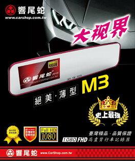 響尾蛇 M3 後視鏡 1080FHD 高畫質行車記錄器