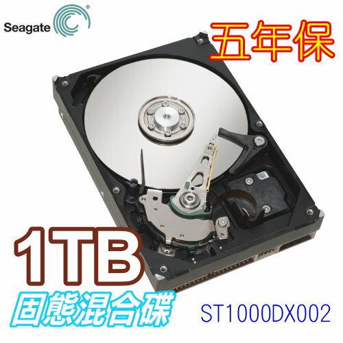 希捷 1T 1TB ST1000DX002 64M 固態混合碟 3.5吋 7200轉 內建 8G SSD 5年保
