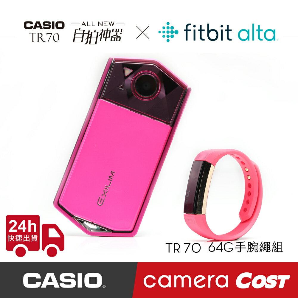 TR70 CASIO 公司貨  送Fitbit Alta運動手環+64G+電池+座充+手腕繩+9H保護貼等全配 - 限時優惠好康折扣