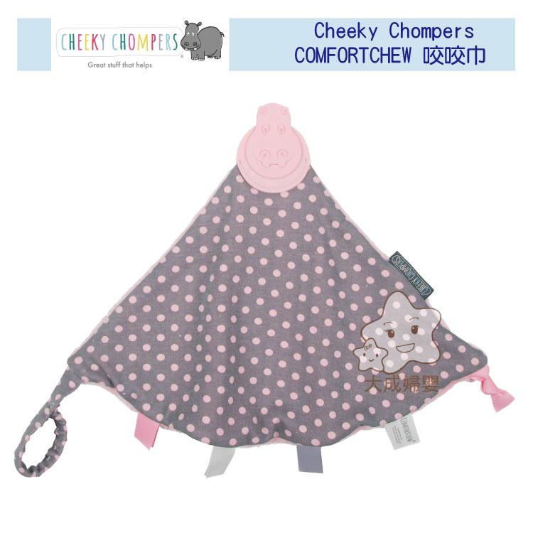 【大成婦嬰】英國製Cheeky Chompers Comfortchew 咬咬巾 (隨機出貨) 圍兜 口水巾 三角領巾 0