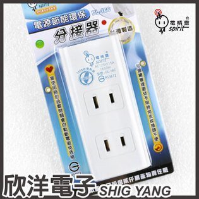 ※ 欣洋電子 ※ 電精靈 2P1開關3插座電源節能分接器 15A / 1650W (DL-16C) 白、綠、粉、橘 顏色隨機出貨 可自訂喜好順序