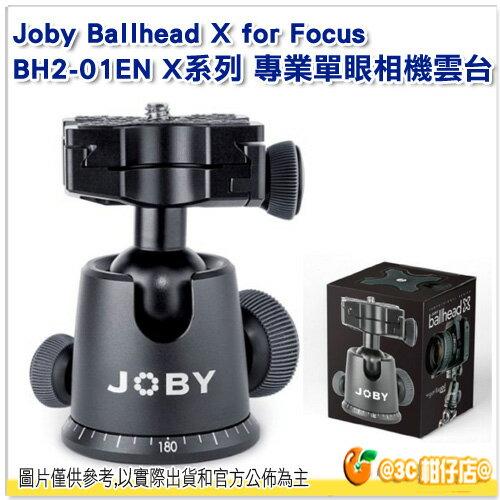JOBY BH2-01EN X系列 專業單眼相機雲台 Ballhead X for Focus 立福公司貨 BH2 雲台