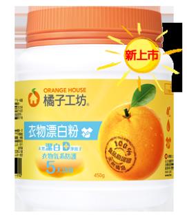 【0216零食會社】橘子工坊-衣物漂白粉(450g)