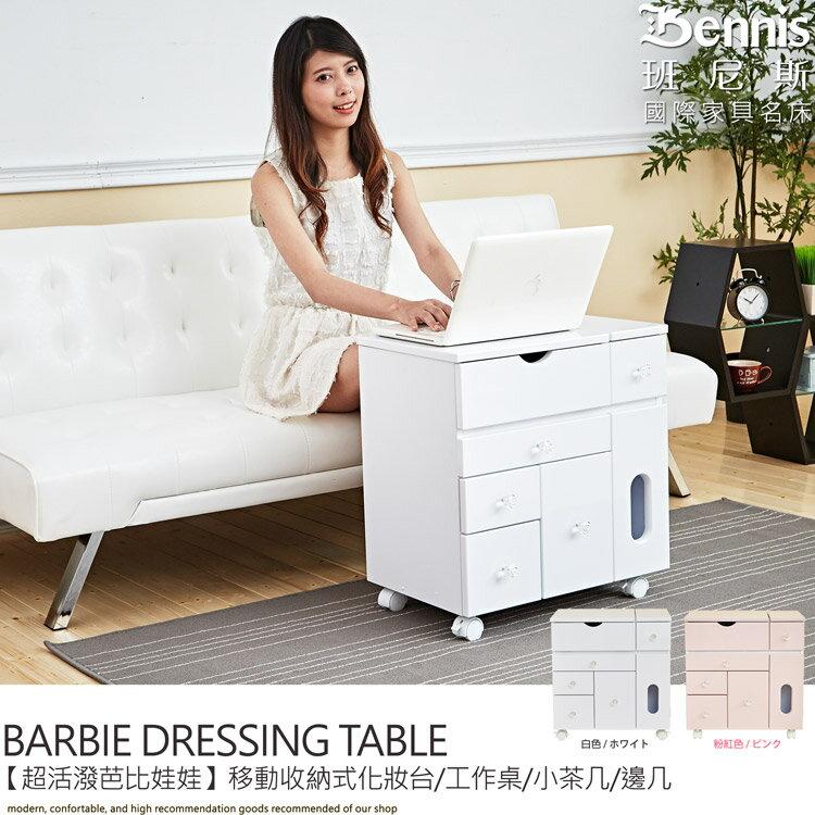 【Baby超活潑‧甜心寶貝】移動收納化妝台/化妝車/茶几/邊桌/工作桌/床頭櫃 5