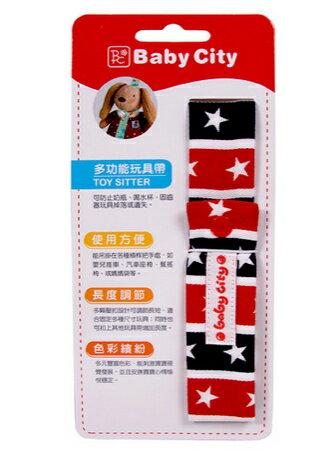 Baby City娃娃城 - 多功能玩具帶 紅藍星星 0
