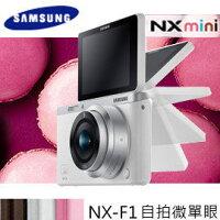 Samsung 三星到【福利出清】SAMSUNG NX mini 9mm KIT 定焦組 口袋微單眼 自拍 翻轉螢幕 公司貨  NX-F1