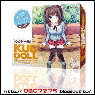 【OGC情趣用品】EXE。KUU-DOLL