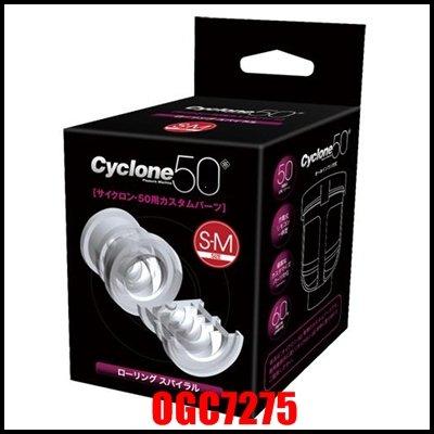 【OGC情趣用品】AR。Cyclone 50 專用杯【滾動螺旋】
